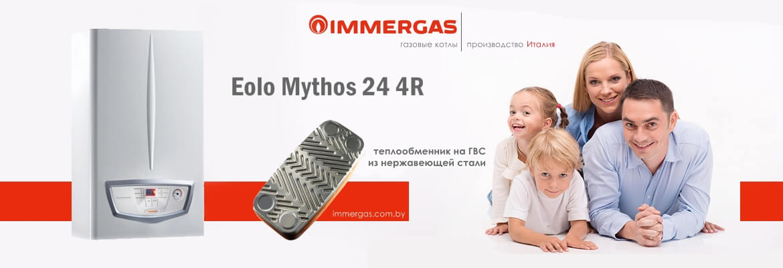 газовые котлы immergas