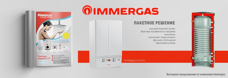 Предложение отопительного оборудования Immergas